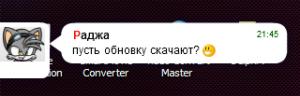 ICQ в Я.Онлайн